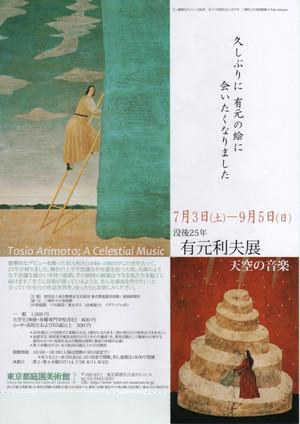 Arimototenji