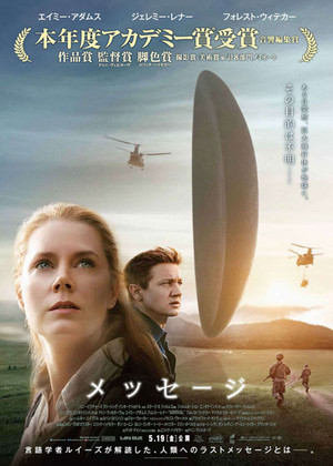 Arrival2016