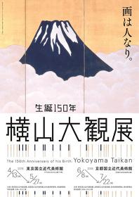 Yokoyama2018pos